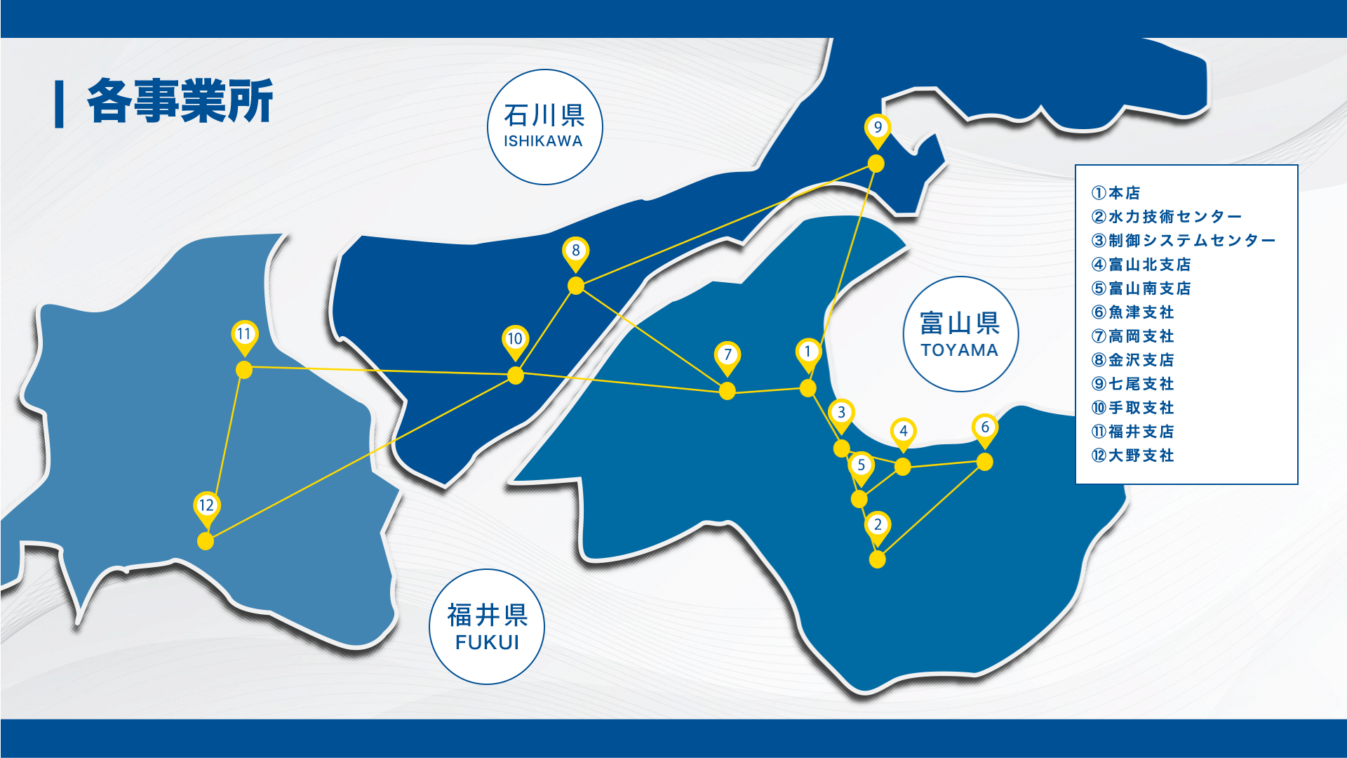 事業所所在地マップ