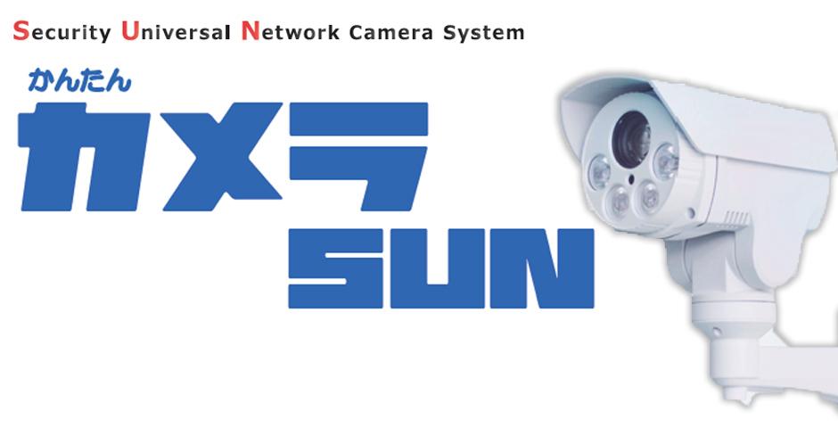 可搬型監視カメラ