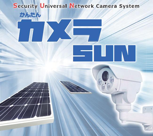 可搬型監視カメラTOP